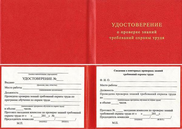 Удостоверение по охране труда - образец